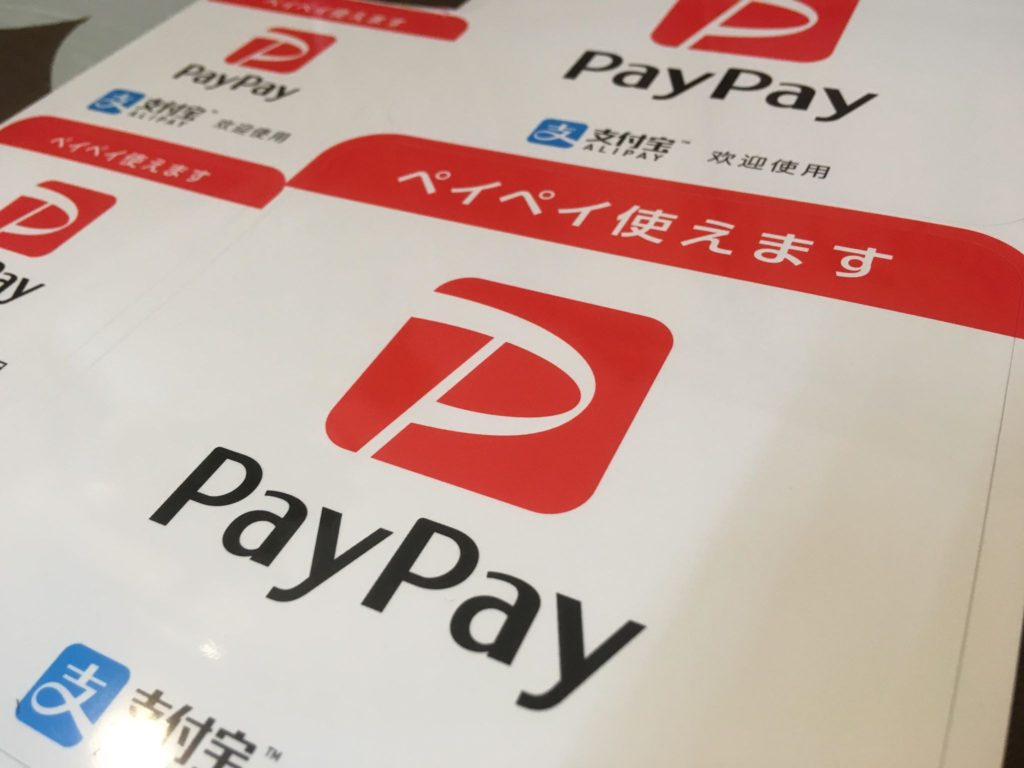 PayPayペイペイ使えます
