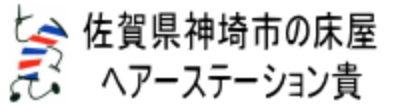 佐賀県神埼市の床屋ヘアーステーション貴