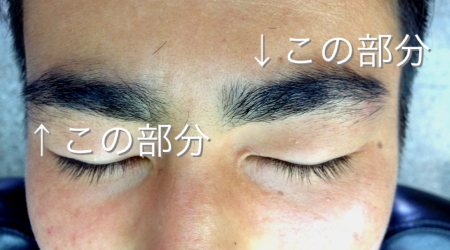 眉毛の余分な部分